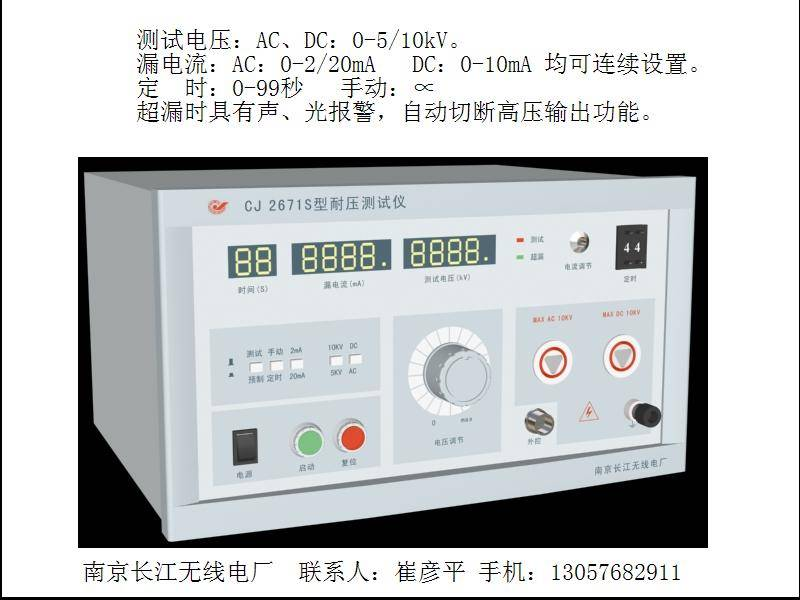 无锡长江无线电厂咨询,无锡长江牌耐压测试仪咨询